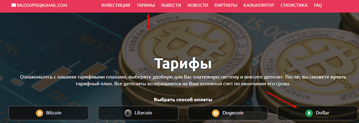 Регистрация в BigCoup 3