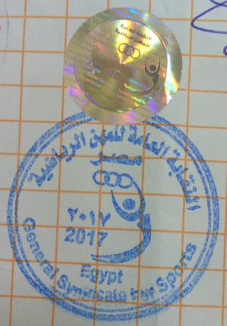 اثبات المهن الرياضيه فى بطاقة الرقم القومي المصري