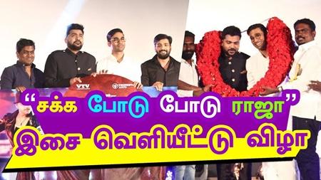 """Sakka Podu Podu Raja"" Movie Audio Launch   STR   Santhanam   SPPR"