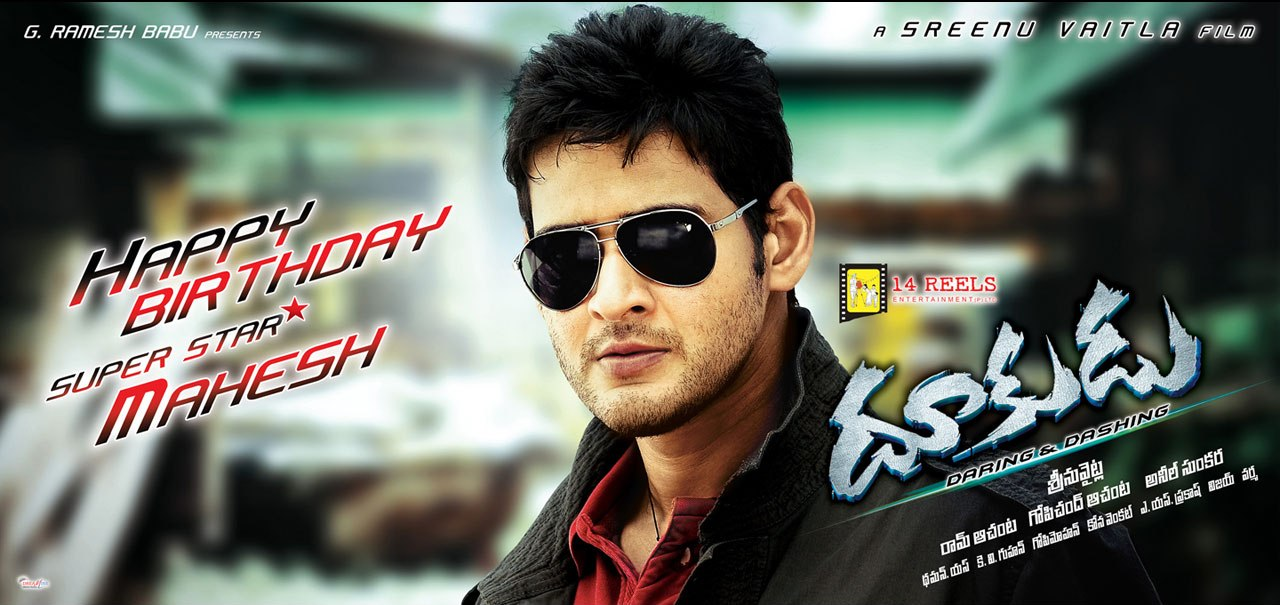 Mahesh movie songs : Great india place noida sector 18 movies