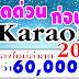 โปรแกรมคาราโอเกะ 2020 ใหม่ล่าสุดพร้อมวิธีสอนลง | eXtreme Karaoke