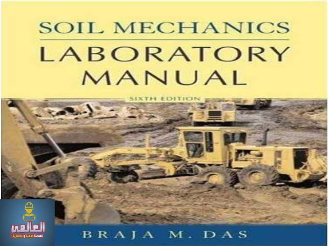 soil Laboratory Test