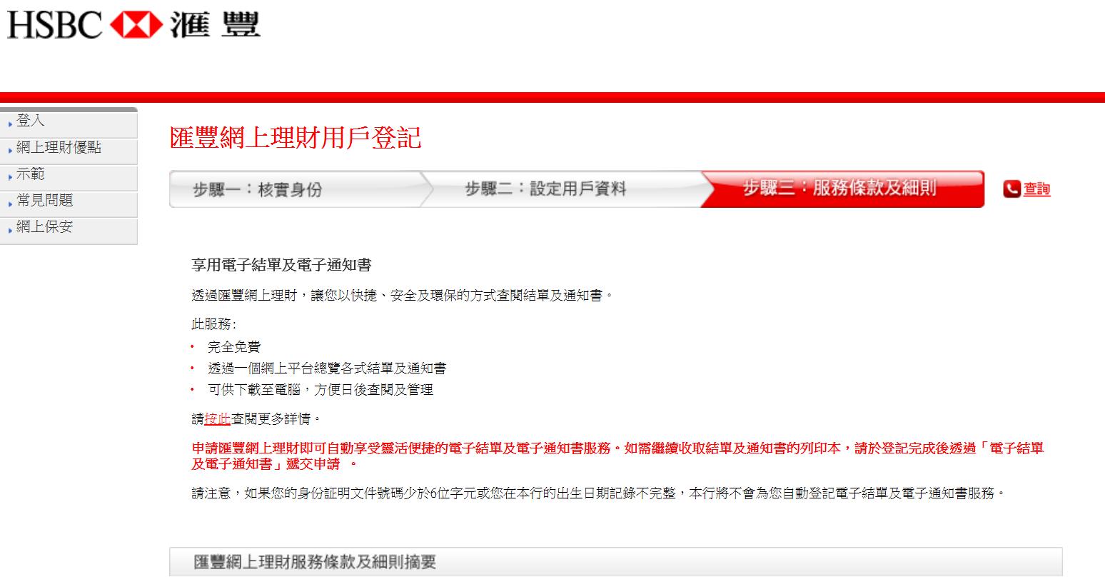綠角財經筆記: 香港匯豐銀行(HSBC)開戶後續注意事項1—首次網路銀行登入前設定