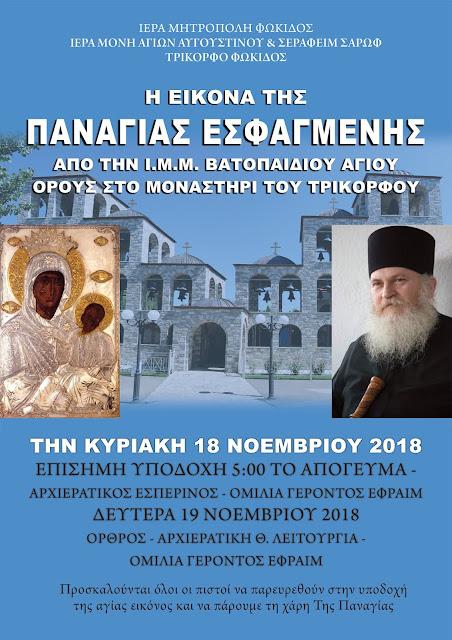 Η θαυματουργός εικόνα της Παναγίας Εσφαγμένης από την Ιερά Μεγίστη Μονή Βατοπαιδίου στην Ιερά Μονή