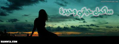 عبارات حزينه قصيره للواتس اب