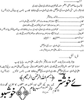 Khushboo e Khushtar  خوشبوئے خوشتر نعتیہ مجموعہ