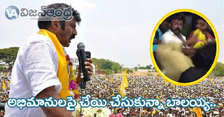 mla-nandamuri-balakrishna-attack-on-fans