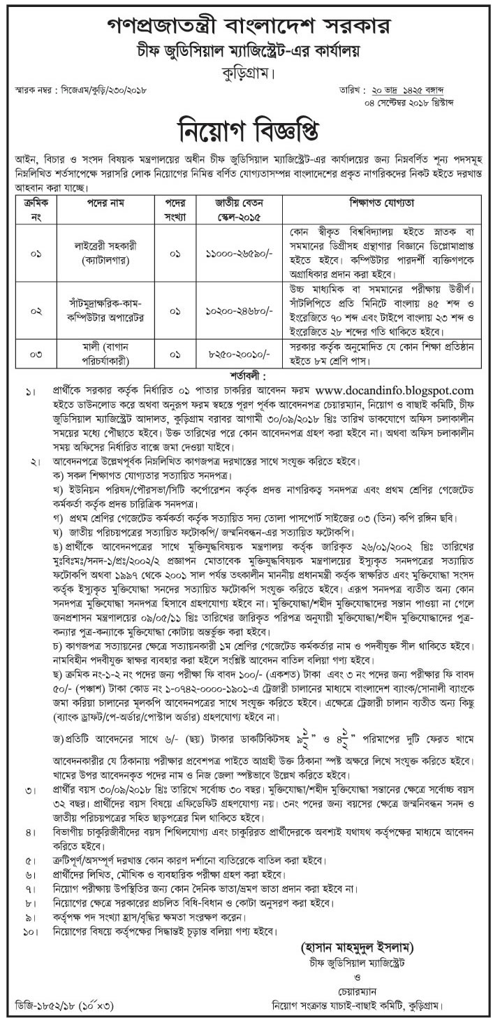 Chief Judicial Magistrate Office, Kurigram Job Circular 2018