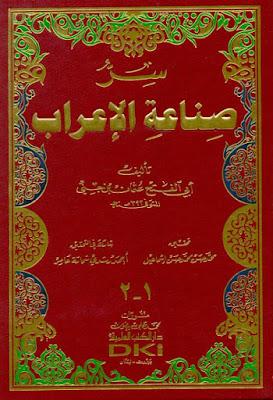 سر صناعة الإعراب لأبن جني - تحقيق محمد إسماعيل وأحمد عامر , pdf