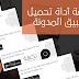 اضافة آداة تحميل تطبيق المدونة