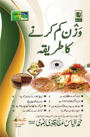 Wazan Kam Karna Ka Tareqa Free Pdf Book