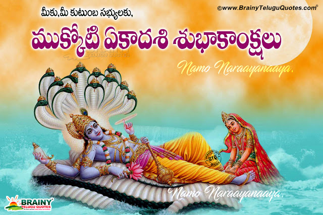 devotional greetings in telugu, mukkoti ekadasi greetings hd wallpapers free download in telugu
