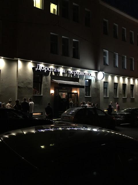 Бар ресторан рядом с метро Китай Город 5-7 минут пешком.