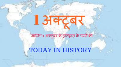 1 October Aaj Ka Itihas