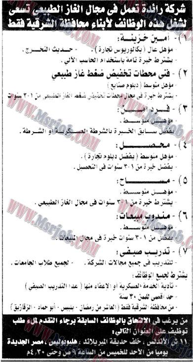 وظائف شركة الغاز الطبيعى لابناء محافظة الشرقية فقط 30 / 6 / 2017