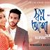 Shopno Asha Full Song Download by Eleyas Hossain & Shahanaz Sumi Free