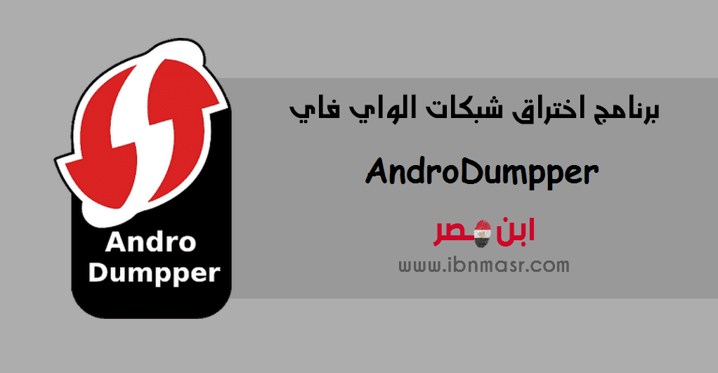 تحميل برنامج اندرو دمبر 2019 AndroDumpper لاختراق شبكات الواي فاي