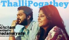 new Tamil movie song Thalli Pogathey Best Tamil film Achcham Yenbadhu Madamaiyada Song 2017