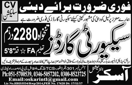 Today Announced Jobs in Oskar International for Security Guards 12 Feb 2018