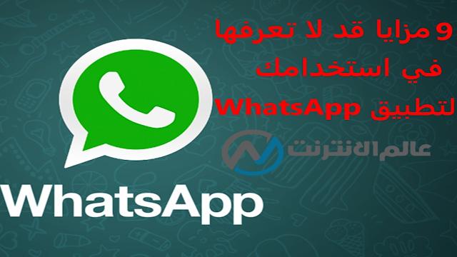 9 مزايا قد لا تعرفها في تطبيق WhatsApp للتواصل الاجتماعي