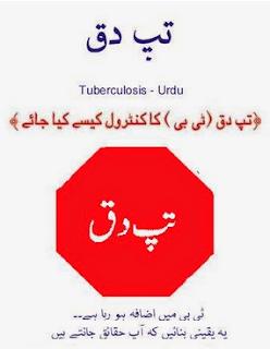 Tuberculosis (TB) ilaaj urdu book