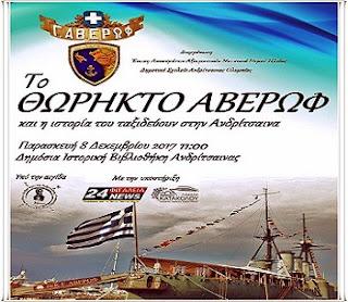 Σπουδαία ενημερωτική εκδήλωση για την ιστορία του Θωρηκτού Αβέρωφ στην Ανδρίτσαινα