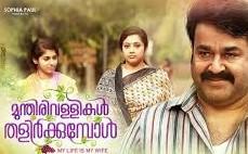 Munthirivallikal Thalirkkumbol 2017 Malayalam Movie Watch Online