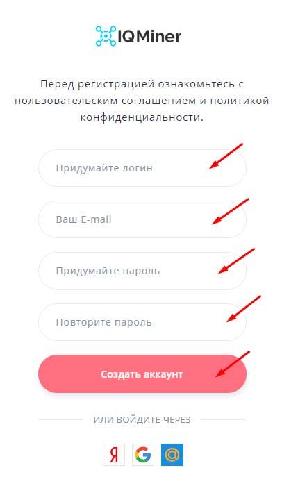 Регистрация в IQMiner 2