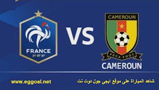 شاهد مباراة فرنسا والكاميرون بث مباشر اليوم الاثنين 30-5-2016