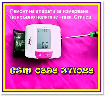 ремонт на апарати за кръвно налягане, ремонт на перални, ремонт на печки, сервиз,