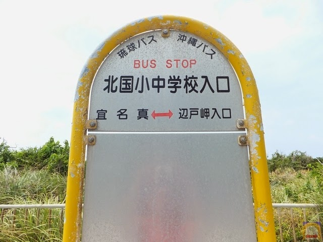 Kitaguni Elementary and junior high schools Ent. Busstop