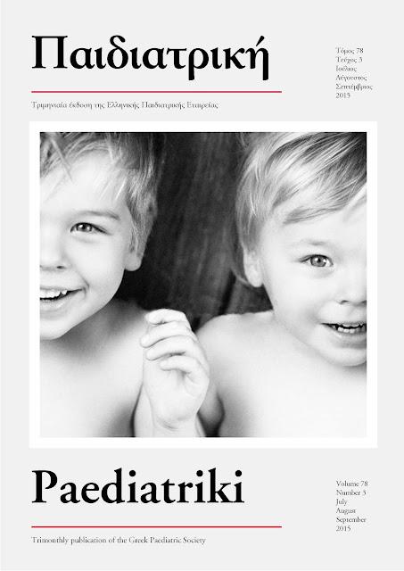 Περιοδικό Παιδιατρική