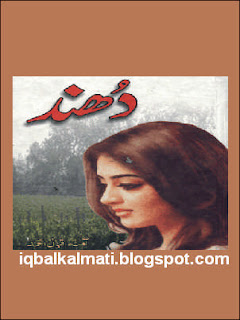 Dundh urdu Novel by Amna Iqbal Ahmed PDF