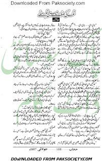 Dua ki soorat main tum milay by Abida Sabeen Online Reading