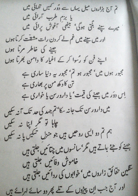 'Silhouettes': A Translation of 'Parchayan' by Sahir Ludhianvi (Part 3)