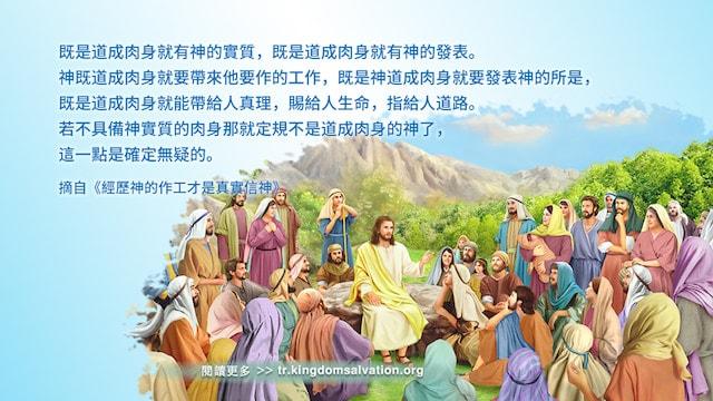 東方閃電|全能神教會圖片|道成肉身的神
