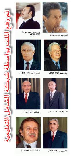 رؤساء الجزائر