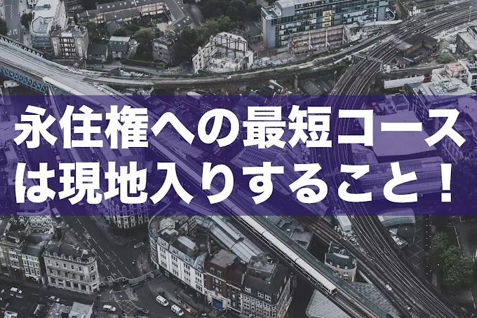 不安を勇気に!永住権の最短コースは現地入りで就活すること!|僕が日本で永住権を目指さない理由