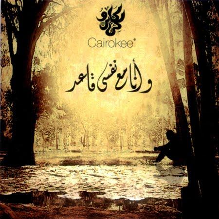 DOWNLOAD: CairoKee Wana Maa Nafsi 2012 Album البوم فريق