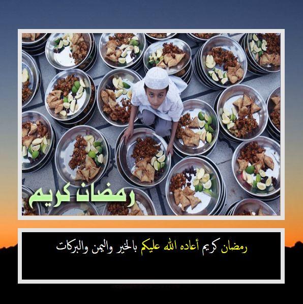 رمضان شهر الخير ....صور رمضان