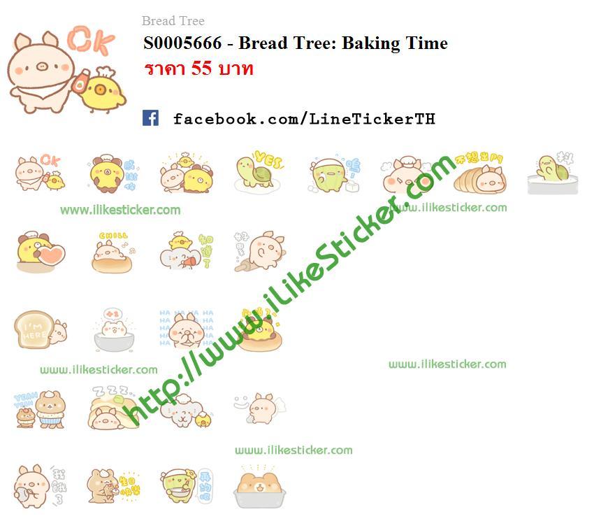 Bread Tree: Baking Time