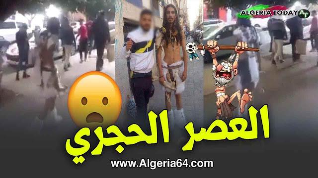 شاب يتجول في شوارع وهران بملابس العصر الحجري !
