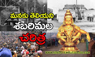 http://www.hindutemplesguide.com/2016/01/sabarimala-history-in-telugu.html
