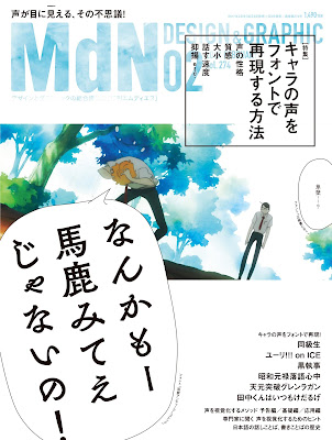 [雑誌] 月刊 MdN 2017年02月号 [Monthly MdN 2017-02] Raw Download