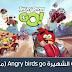لعبة سباق الطيور الغاضبة Angry Birds Go النسخة الاصلية و المهكرة (Mod)