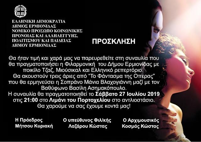 Μεγάλη συναυλία της Φιλαρμονικής του Δήμου Ερμιονίδας (βίντεο)