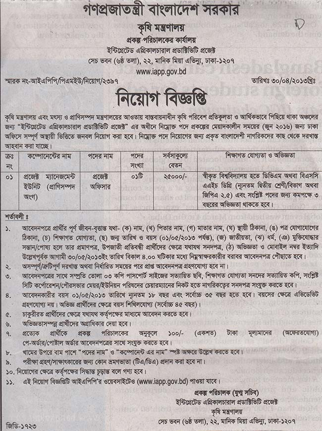 Jobs Barta: Ministry of Agriculture Bangladesh Jobs