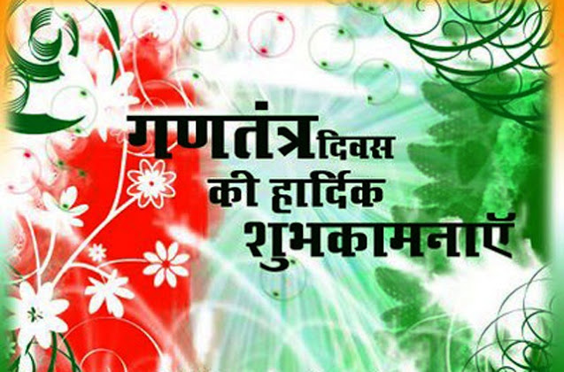 Happy Republic Day Hindi Wishes 2021, Messages, Shayari, Pictures