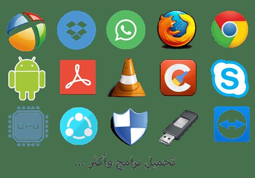 تحميل جميع برامج ويندوز 7