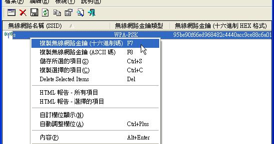 WirelessKeyView 2.05 免安裝中文版 - 破解無線網路連線密碼